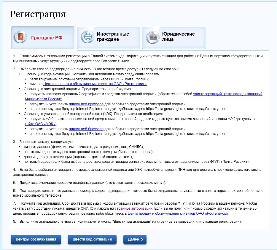 Проверить по регистрационному номеру обращения статус заявления
